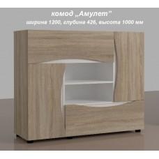 Комод Амулет